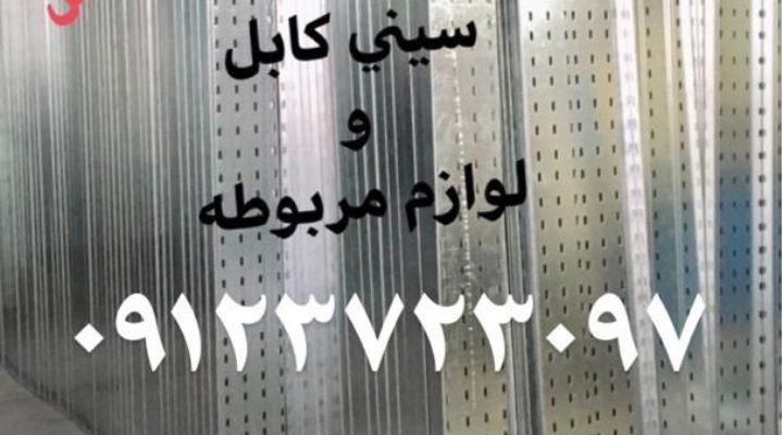 انواع سيني كابل ساخته شده از ورق گالوانيزه