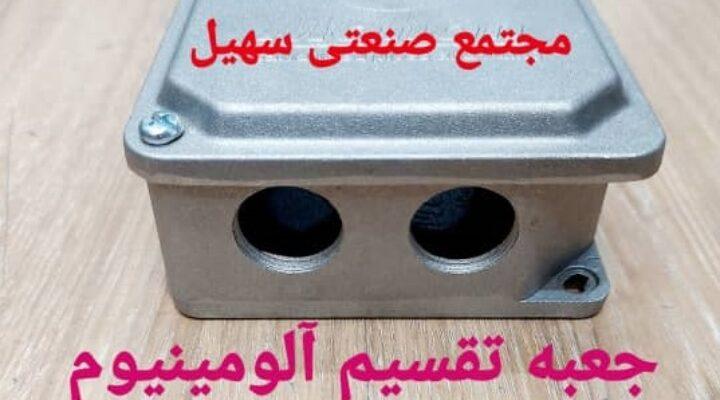 جعبه تقسیم